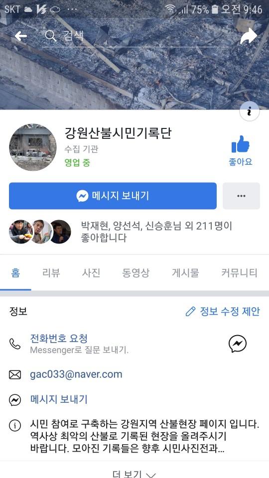 강원산불시민기록단 페이스북 페이지