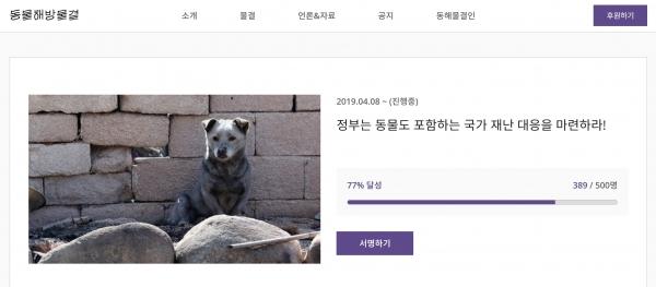 """동물권단체 '동물해방물결'은 """"동물도 포함한 국가 재난 대응 매뉴얼을 만들라""""는 취지의 서명운동을 벌이고 있다./사진=동물해방물결"""