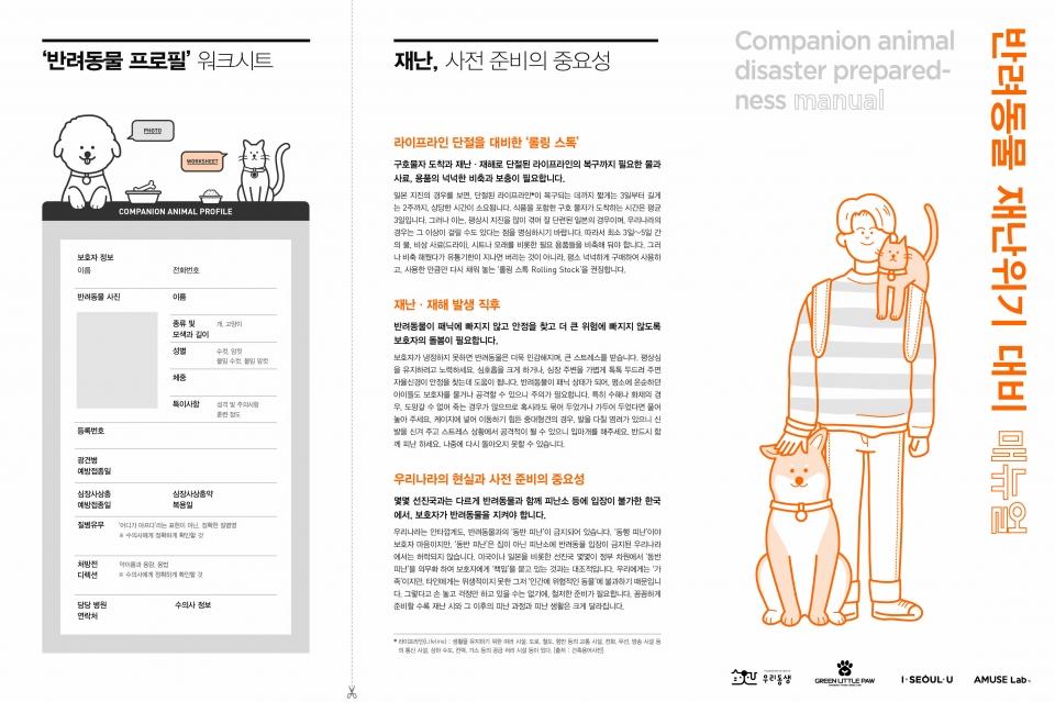 우리동물병원생명사회적협동조합이 제작 및 배포한 '반려동물 재난위기 대비 매뉴얼'./사진=우리동생