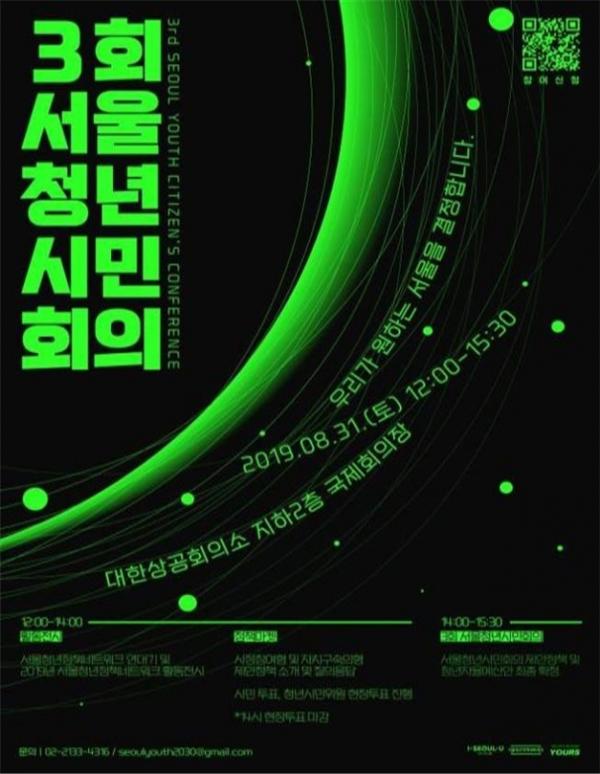 3회 서울청년시민회의 '우리가 원하는 서울을 결정 합니다' 포스터./사진제공=서울시