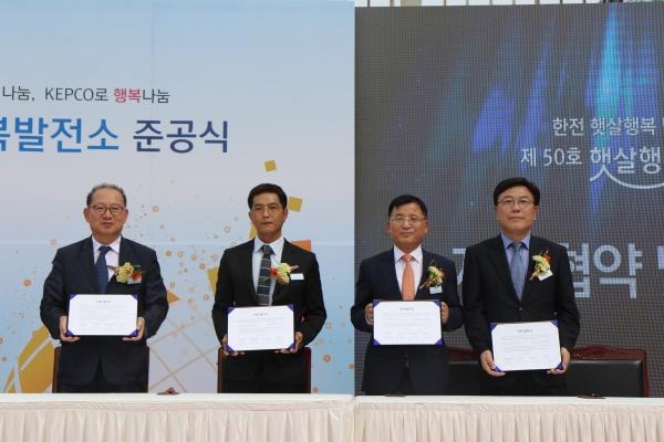 지난 25일 전북 진안군 사회적기업 '나눔푸드'에서 '제50호 햇살행복 발전소 준공식'이 열렸다./사진제공=한국전력