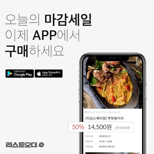 '라스트오더' 앱을 통해 각 지역 가게들의 마감 식음료뿐만 아니라 유통기한 임박 식품, B급 농산물 등을 구매할 수 있다./사진제공=㈜미로