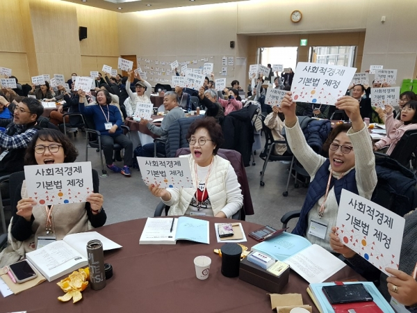 28일과 29일 충주 한국자활연수원에서 진행된 '2019 사회적 경제 활동가 대회'에서 참석자들이 사회적 경제 기본법 제정을 요구하는 퍼포먼스를 진행하고 있다.