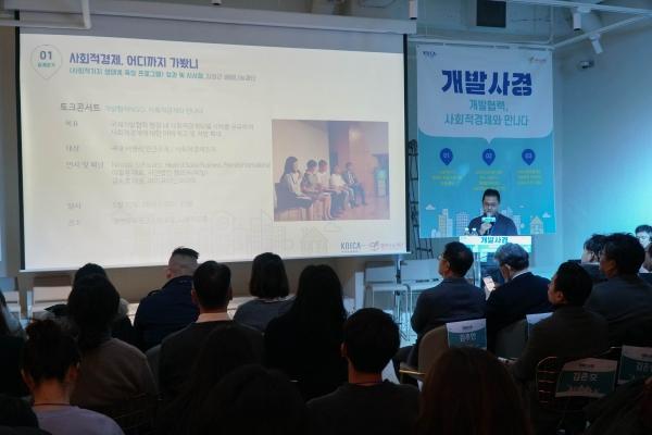 지난 5일 서울 신촌 히브루스에서 '개발협력, 사회적경제와 만나다' 성과공유회 현장./사진제공=KOICA