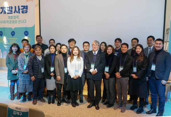 '개발협력, 사회적경제와 만나다 성과보고회'에 참석한 주요 활동가들의 단체 사진./사진제공=KOICA