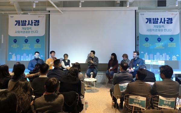 개발도상국에서 사업 경험이 있는 NGO 및 사회적경제 조직 활동가들의 토크콘서트가 진행됐다./사진제공=NGO