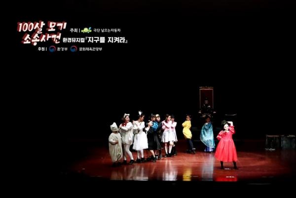 '100살 모기소송사건' 2019년 2월 공연사진./사진제공=날으는자동차