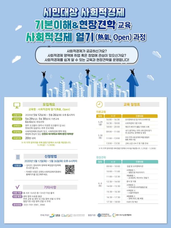 시민 대상 사회적경제 기본 이해 교육(사진제공=강원도사회적경제지원센터)