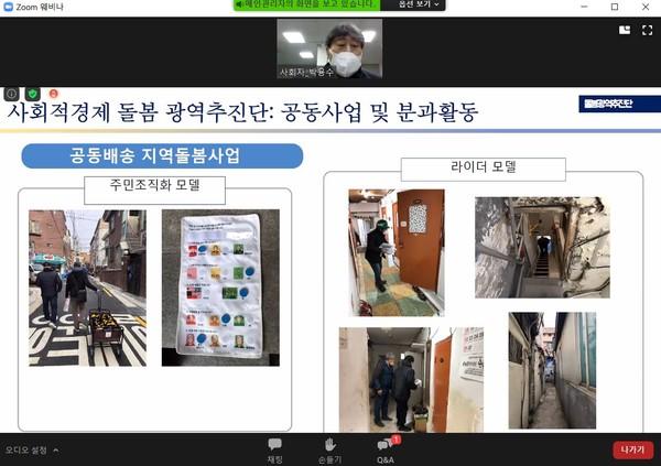 서울시 사회적경제조직들은 '사회적경제 돌봄 광역추진단'을 만들어 규모있는 사업을 추진할 계획이다./ 사진=온라인 방송 화면 캡쳐